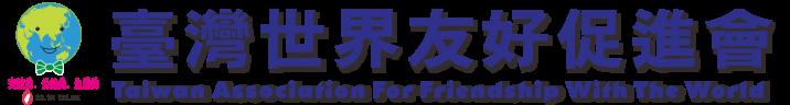 財團法人臺灣世界友好促進會